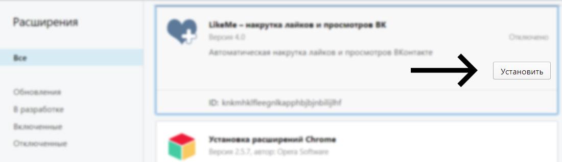 Как установить likeme в браузер opera likeme.